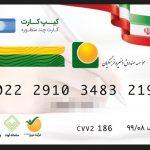اعطای کارت خرید اعتباری به اعضای صندوق ذخیره فرهنگیان تا سقف ۵۰ میلیون تومان