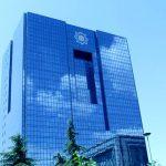 توسط بانک مرکزی:افزایش نرخ سود بانکی ابلاغ شد